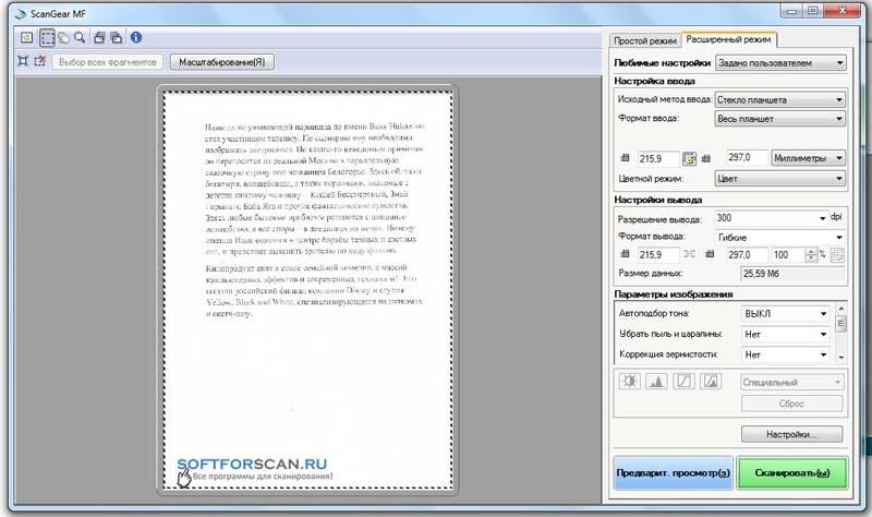 Сканирование в Readris PRO