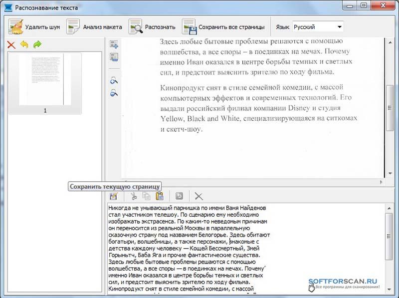 Сохранение текста