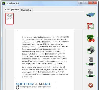 Сканирование в программе scantool