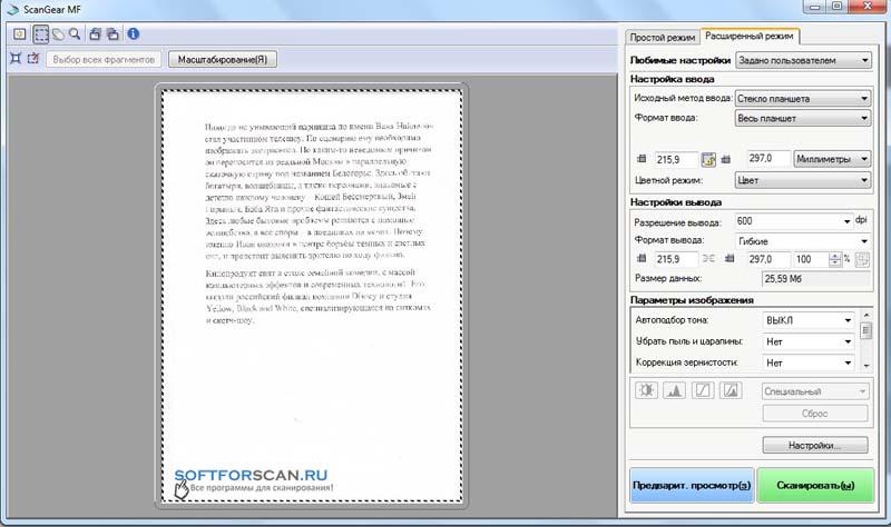 Как отсканировать сшитый документ одним файлом 87